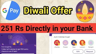 Google pay Diwali Offer- Get Rs. 251 in your bank account |collect 5 stamps l
