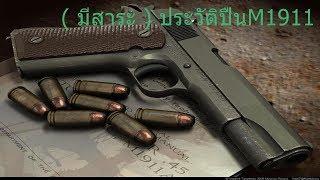( มีสาระ )ประวัติปืนพกM1911 ปืนพกดังก้องโลก