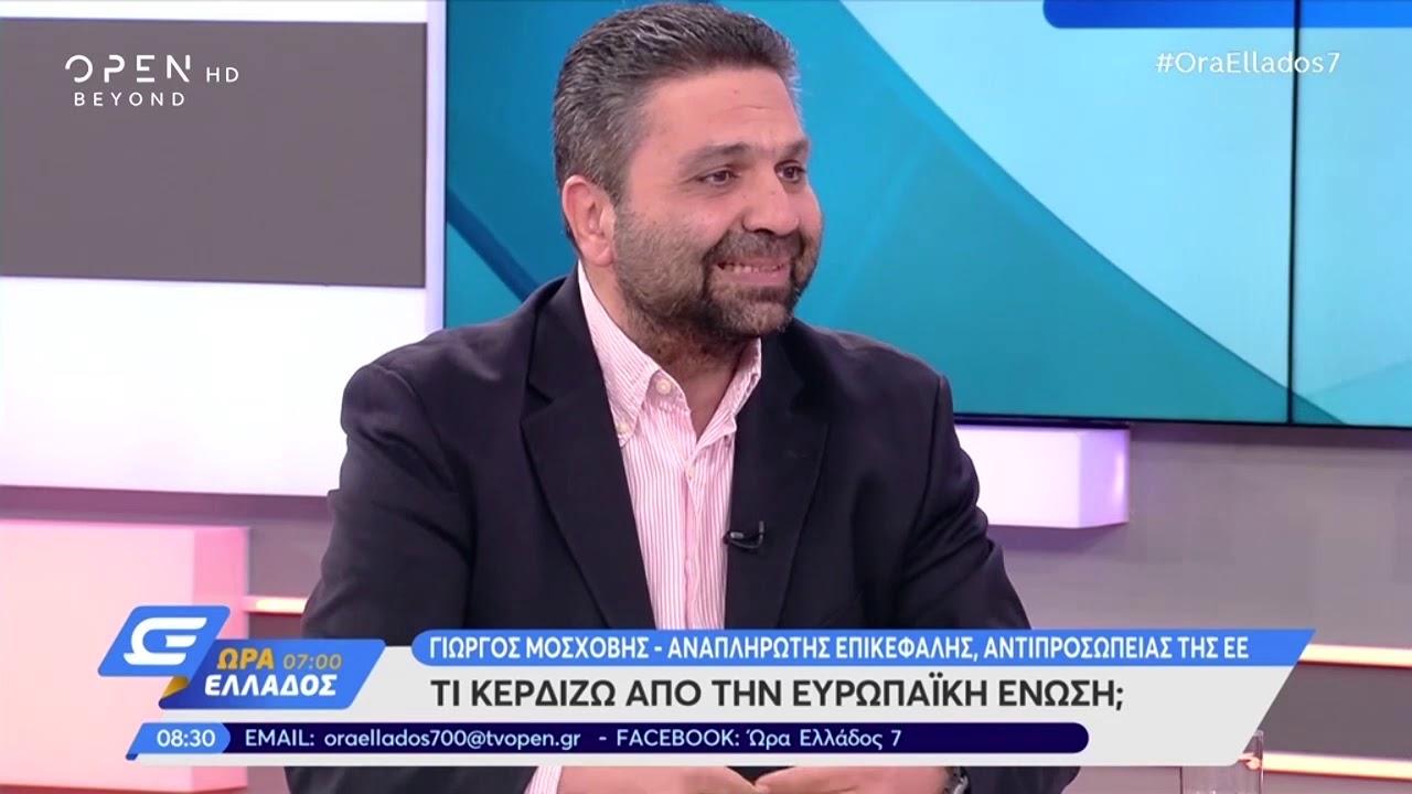 """Ο Αν. Επικεφαλής Αντιπροσωπείας της ΕΕ στην Ελλάδα – εκπομπή """"Ώρα Ελλάδος 7""""    OPEN TV, 29/03/2019"""