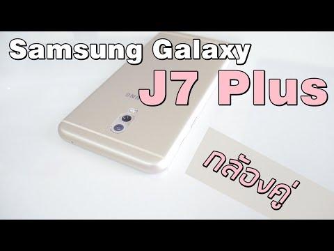 พรีวิว Samsung Galaxy J7 Plus กล้องคู่แบบ Note 8 ในราคาครึ่งๆ