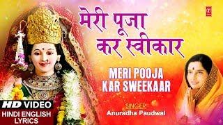 मेरी पूजा कर स्वीकार Meri Pooja   - YouTube