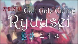 『刀劍神域外傳 : Gun Gale Online』OP - Ryuusei / 藍井 エイル【中日羅馬歌詞】