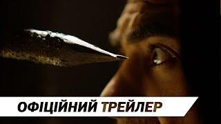 Клаустрофоби: новий рівень   Офіційне відео   HD