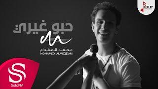تحميل اغاني حبو غيري - محمد المقدام ( فيديو كليب حصري ) 2020 MP3