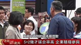 另開新視窗,【經濟部宣傳影片】歐吉桑聊「5+2產業徵才博覽會」