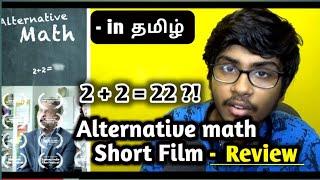 Alternative math - Short film - Tamil review - #NJ_Magics - #NJ_Recommends - Epi-2
