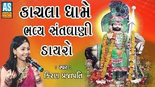 Kachala Dhame Bhavya Santvani Dayro || Super Hit Kiran Prajapati Bhajan || Famous Gujarati Lok Dayro
