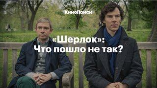 Шерлок, «Шерлок»: Что пошло не так?