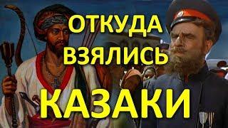 Откуда взялись казаки? Холопы или вольный народ?