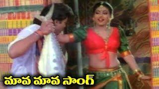 Telugu Super Hit Song - Mava Mava