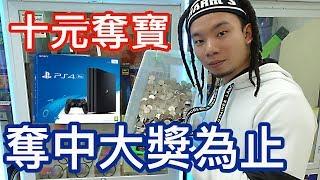 【烏鴉】【十元奪寶】瘋狂砸錢中大獎為止!竟中PS4 Pro!【十元奪寶】