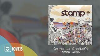 STAMP   Karma Feat. ฟักกลิ้งฮีโร่ [Official Audio]