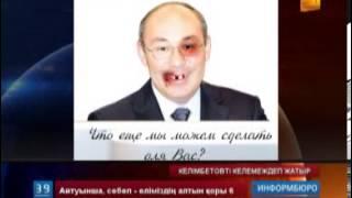 Қайрат Келімбетовті халық келемеждеп жатыр
