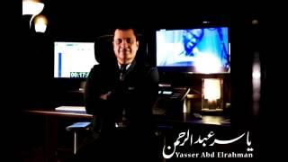تحميل اغاني موسيقى حسن و مرقص 1 - الموسيقار ياسر عبد الرحمن | Yasser Abdelrahman - Hassan & Morquos 1 MP3