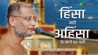 Muni Pulak Sagar Ji Maharaj | Pravachan | Part 15