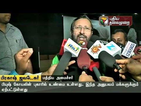 Piyush-Goyals-complaint-regarding-Tamilnadu-CM-being-inaccessible-is-true-says-Prakash-Javadekar