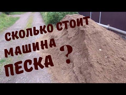 Купил песок на Дачу под Сарай.Сколько стоит купить машину песка в ЛенОбласти.