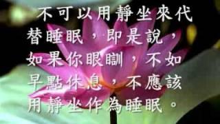 靜坐   靜坐法簡介 安般守意 - 數息法(觀成法師之廣結善緣1201-1202)