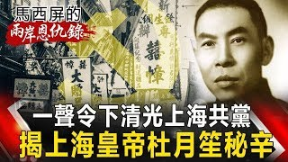 【馬西屏兩岸恩仇錄】一聲令下清光上海共黨 揭上海皇帝杜月笙秘辛