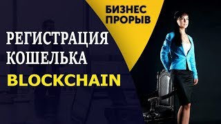 BLOCKCHAIN кошелек.Регистрация.Ввод/вывод BTC и ETH