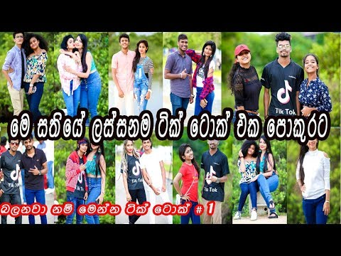 Sri Lankan Best Tik Tok Videos Srilanka Funny Videos Sl