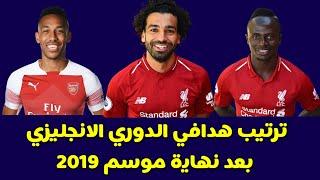 الترتيب النهائي 🔥 ترتيب هدافي الدوري الانجليزي موسم 2019 / 18