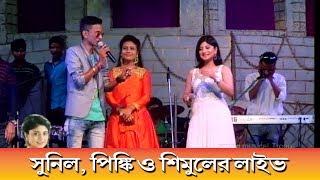 "Sunil, Pinki & Star Jalsha ""SIMUL"" Live Performance (সুনিল পিঙ্কির সঙ্গে শিমুলের লাইভ)"