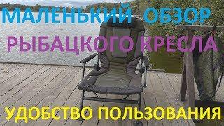 Карповое кресло для удобной рыбалки и охоты
