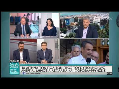 Γ. Κοτρωνιάς, Ε. Σεϊτανίδης, Μ. Χάλαρης, Μ. Χήρα στον Σπ. Χαριτάτο | 26/06/2019 | ΕΡΤ