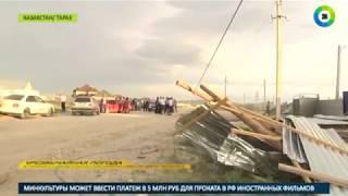 Казахстан готов к встрече урагана разрушителя из Москвы