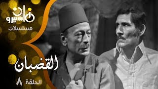 مسلسل القضبان׃ محمود المليجي ׀ عبد الله غيث ˖˖ حلقة 08 من 10