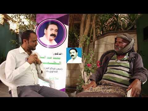 علاج الروماتيزم بالأعشاب الطبيعية ـ محمد حسن الريمي ـ شهادة بعد الشفاء