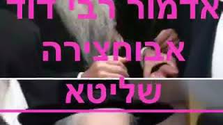 """דרשה חזקה נדירה ומיוחדת מפי רבי   דוד אבוחצירא שליט""""א"""