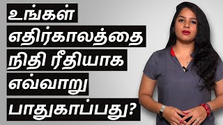 Financial Planning in Tamil - How to Secure Your Future Financially | IndianMoney Tamil | Sana Ram