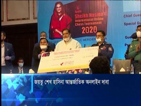 জয়তু শেখ হাসিনা আন্তর্জাতিক অনলাইন দাবা প্রতিযোগীতার পুরষ্কৃত বিতরণ | ETV News