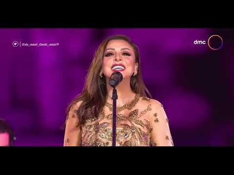 أنغام تغني من ألحان محمد حماقي في حفل ثالث أيام العيد