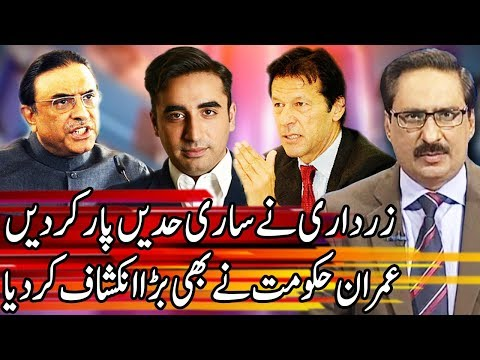 Kal Tak With Javed Chaudhary | 20 February 2019 | Express News