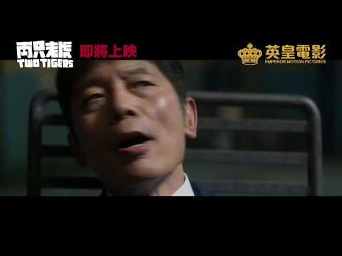 """Two Tigers"" Final Trailer"