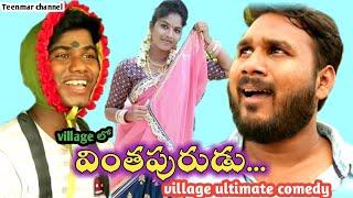 Village lo vintha purudu  Ultimate village comedy  Teenmar sathireddy&Raaju