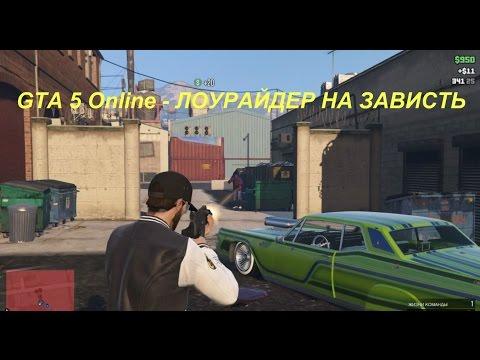 GTA 5 Online - ЛОУРАЙДЕР НА ЗАВИСТЬ