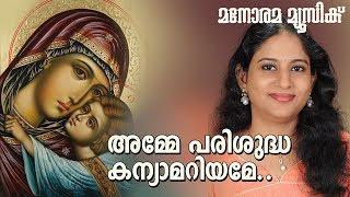 Amme Parishudha - Christian Devotional - Elizabeth Raju