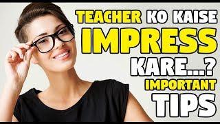 Impress Your Teacher Important Tips | How to Impress Your Teacher | Urdu Hindi