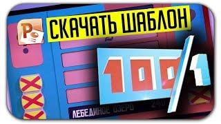 СКАЧАТЬ ШАБЛОН ИГРЫ ПОХОЖИЙ НА 100 к 1 (ПРЕЗЕНТАЦИЯ СТО К ОДНОМУ)