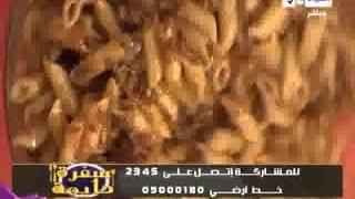 تحميل اغاني مكرونة المحلات الشهيرة - طاجن مكرونة باللحم المفروم - الشيف محمد فوزي - برنامج سفرة دايمة 29-8-2013 MP3