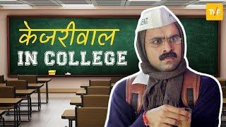 Celebrities in College - Arwind Kejriwal | TVF
