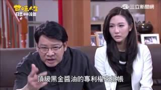 甘味人生首映會 李亮瑾片段20150727