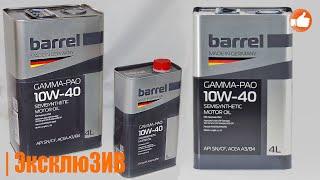 Видео Масло 10W-40 4л Gamma-Pao Barrel