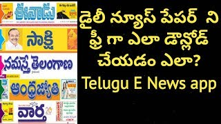 How to download Telugu news papers   Eenadu   Sakshi   Abn ! HOW to download any newspaper -2017