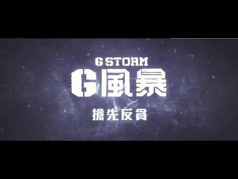 G風暴電影海報