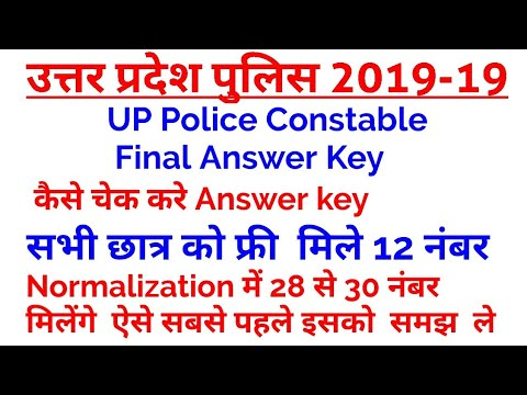 UP Police Constable Final Answer Key 2019//Target Exam Comptition